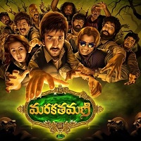 Marakata Mani Songs Free Download, Aadhi pinisetty Marakata Mani Songs, Marakata Mani 2017 Mp3 Songs, Marakata Mani Audio Songs 2017, Marakata Mani movie songs Download