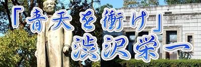 青天を衝け:渋沢栄一