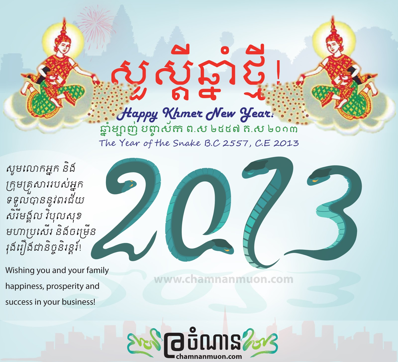 Chamnanmuon greeting cards khmer new year 2013 card reheart Choice Image