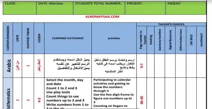 تحضير المستوى الاول لغات ليوم الاثنين 19 اكتوبر PDF