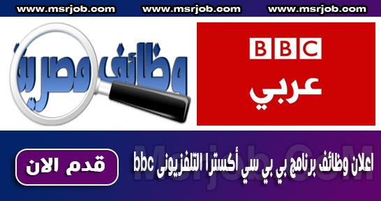 اعلان وظائف برنامج بي بي سي أكسترا التلفزيونى bbc