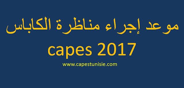 موعد إجراء مناظرة الكاباس 2017
