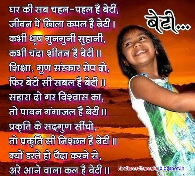 Beti Bachao Hindi Kavita Quotes Pictures Beti Bachao Hindi Kavita