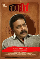 renji panicker, thelivu in english, thelivu malayalam movie, thelivu film, malayalam film thelivu, thelivu images, thelivu, mallurelease