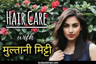 multani mitti benefits for hair in hindi