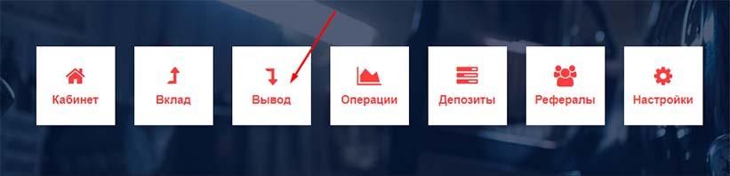Регистрация в Autopays 5