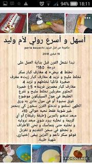 oum walid wasafat ramadan 2021 وصفات ام وليد الرمضانية 168