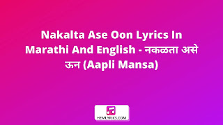 Nakalta Ase Oon Lyrics In Marathi And English - नकळता असे ऊन (Aapli Mansa)