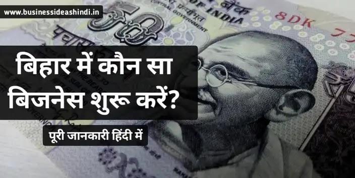 बिहार में कौन सा बिजनेस शुरू करें?