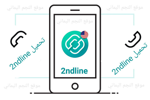 تحميل 2ndline آخر إصدار