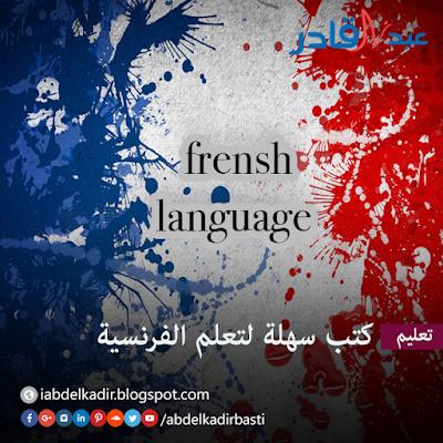 كتب سهلة لتعلم الفرنسية
