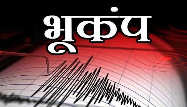 उत्तराखंड के गढ़वाल व कुमाऊँ क्षेत्र में भूकम्प का है अंदेशा- भूगर्भीय संस्थान देहरादून की चेतावनी ।