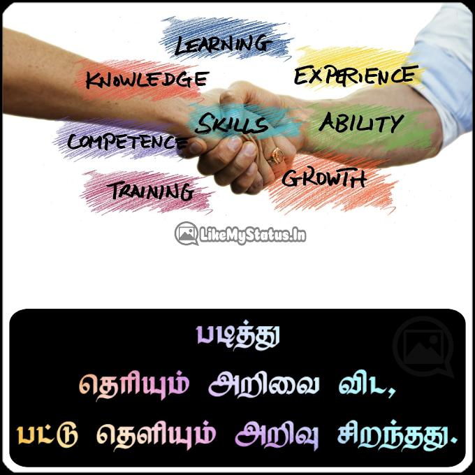 படித்து தெரியும் அறிவு... Experience Tamil Quote...