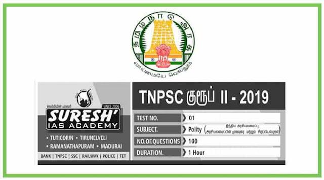 tnpsc group 2 exam 2019 materials download