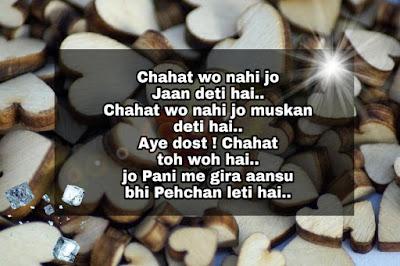 Chahat wo nahi-love shayari