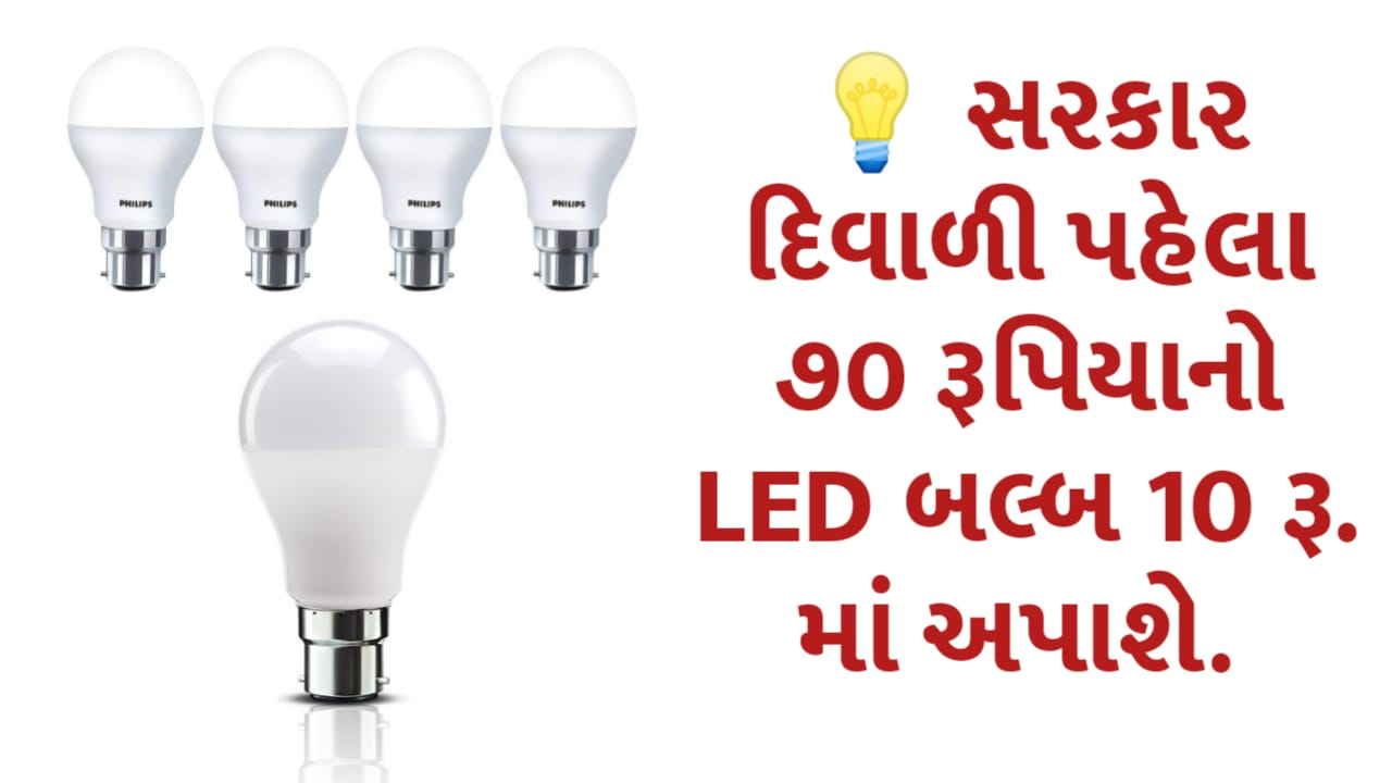LED bulb for only Rs 10 from Rs. 70 New Governemt Scheme Diwali 2020