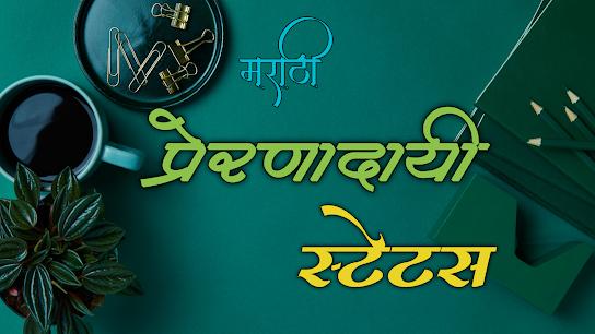 Marathi Motivational Status|| मराठी प्रेरणादायी विचार