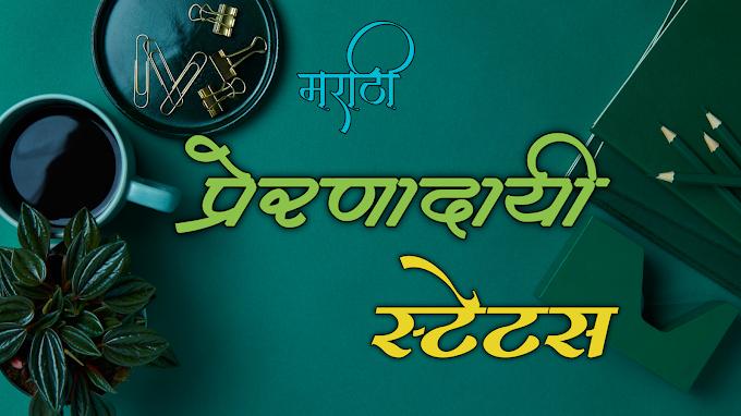 Marathi Inspirational Quotes life Challenges|| मराठी प्रेरणादायी विचार
