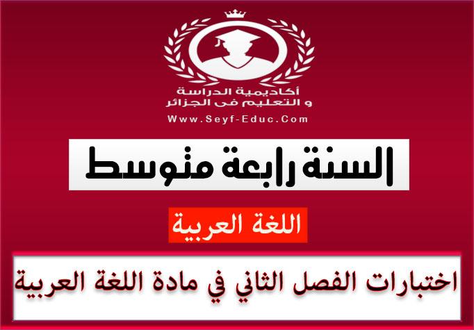 اختبارات الفصل الثاني في مادة اللغة العربية للسنة الرابعة متوسط
