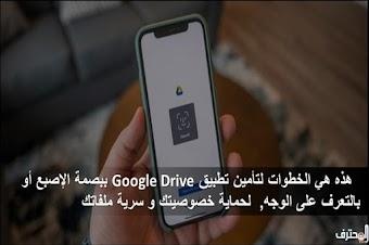 هذه هي خطوات تأمين تطبيق Google Drive ببصمة الإصبع أو بالتعرف على الوجه, لحماية خصوصيتك و سرية ملفاتك