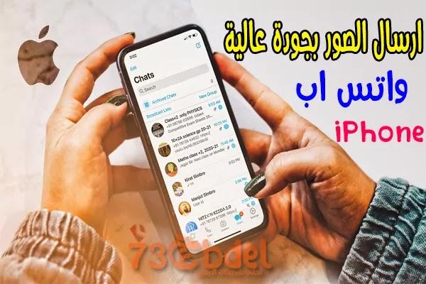 https://www.arbandr.com/2021/07/WhatsApp-iPhone-send-photos-with-High-Quality.html
