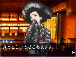 Kimiko キミコ saying みっとものうござあます。 Screencap of game Gyakuten Saiban 2 逆転裁判2 (Ace Attorney)