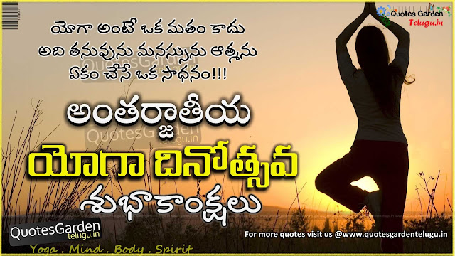 Telugu Yogaday Greetings wishes messages