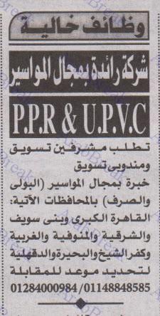 اعلان وظائف خالية من جريدة الاهرام عرب بريك
