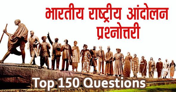 150+ भारतीय राष्ट्रीय आंदोलन प्रश्नोत्तरी | Bharatiya Rashtriya Andolan MCQ in Hindi