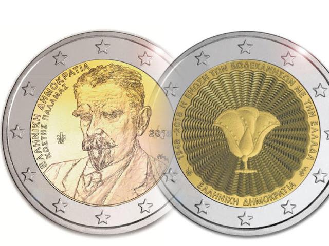 Νέα κέρματα των 2 ευρώ αφιερωμένα στον Κωστή Παλαμά και στην Ένωση των Δωδεκανήσων με την Ελλάδα