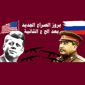 مادة التاريخ لجميع الشعب   بروز الصراع و تشكل العالم بعد الحرب العالمية الثانية