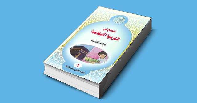 الواضح في التربية الإسلامية