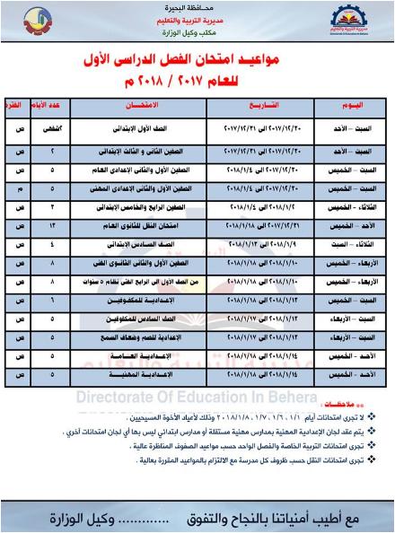 جدول مواعيد امتحانات الفصل الدراسي الاول 2017/2018 محافظة البحيره (إبتدائى ، إعدادى)