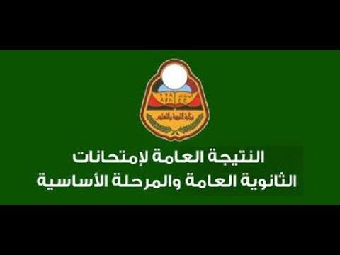 متابعة)) نتيجة التاسع أساسي اليمن وأنباء الشهادة الثانوية الترم الثاني 2019 أخبار شاملة