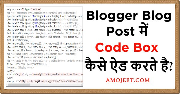 blogger-blog-post-me-code-box-kaise-add-karte-hai