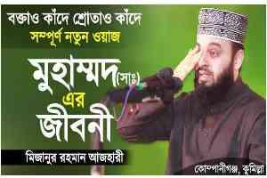 Rasul er Jiboni | রাসুল সাঃ এর জীবনী | মিজানুর রহমান | Full Mp3 Waz Download