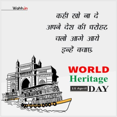 World Heritage Day Messages  Hindi Greetings