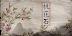 中世紀西域胡僧之幻術及洛陽靈異事件 (五) 桃花石