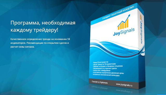 JoySignals – программа, необходимая каждому трейдеру. Игорь Диганд.