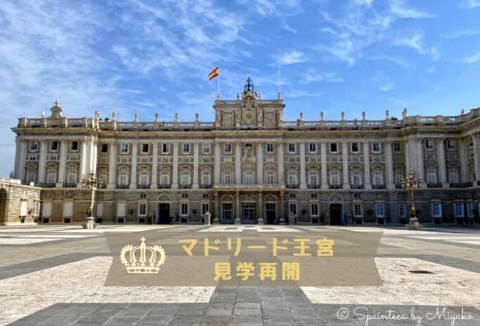 Palacio Real de Madrid ヴェルサイユ宮殿風の豪華なマドリードの王宮