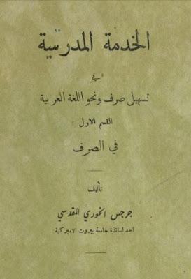 الخدمة المدرسية في تسهيل صرف ونحو اللغة العربية (القسم الأول) , pdf