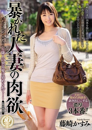 The Haze Fujisaki ... ~ Dyed Abnormal Love Of Carnal neighbor Married Woman That Was Uncovered [JUX-307 Kasumi Fujisaki]