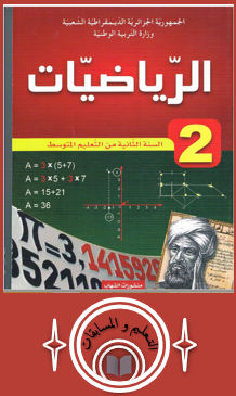 مدونة التفوق و النجاح - السنة الثانية متوسط - كتاب الرياضيات