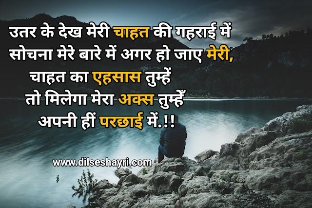 उतर के देख मेरी चाहत की गहराई में / Chahat Shayari  in Hindi