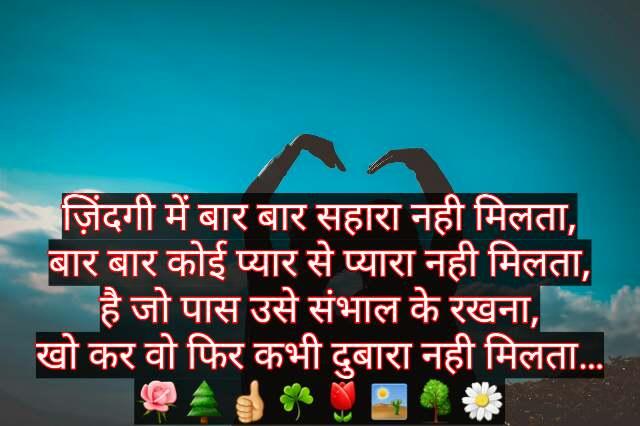Romantic shayari in hindi for girlfriend | रोमांटिक शायरी | 2020