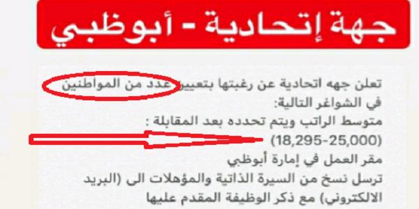 جهة اتحادية في ابوظبي
