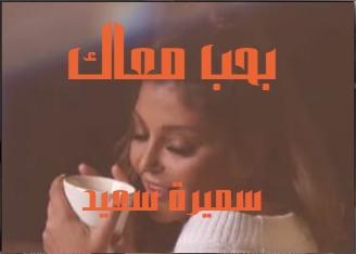كلمات اغنيه بحب معاك سميرة سعيد