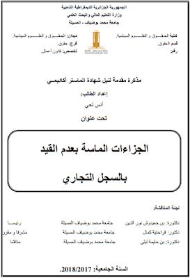 مذكرة ماستر: الجزاءات الماسة بعدم القيد بالسجل التجاري PDF