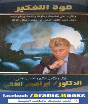 كتاب ابراهيم الفقي قوة التفكير pdf