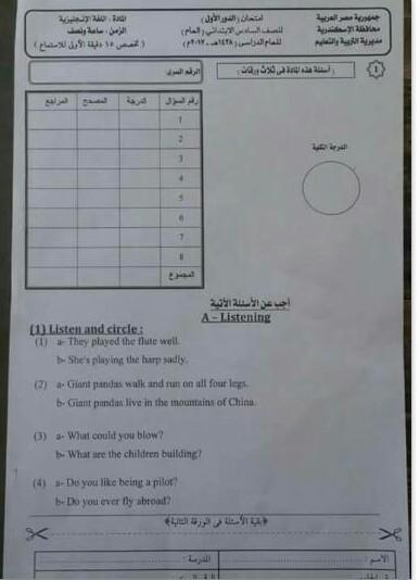 تحميل امتحانات اللغه الانجليزيه الرسمية الصف السادس الابتدائي الترم الثاني من جميع محافظات مصر